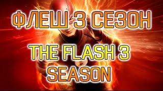 The Flash 3 season - Флеш 3 сезон 1 серия