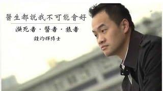 鍾灼輝 《醫生都說我不可能會好》 吉隆坡分享會 2013.11.18