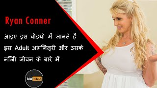 Biography Of Ryan conner in Hindi - Download this Video in MP3, M4A, WEBM, MP4, 3GP