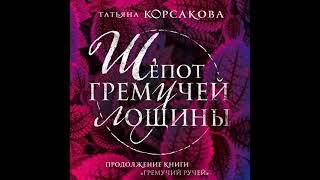 Татьяна Корсакова – Шепот гремучей лощины. [Аудиокнига]
