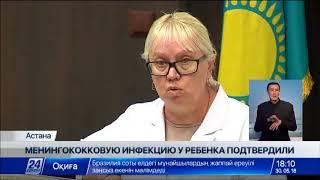 6700 доз вакцины от менингита ввезено в Казахстан