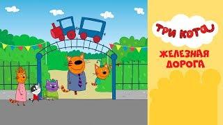 Три кота на СТС Kids | Железная дорога