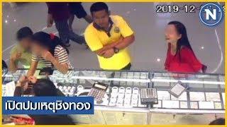 เปิดปม!...ผอ.กอล์ฟ ชิงทอง เพราะปัญหาการเงิน พบติดหนี้ร่วม 2 ล้าน    ขยี้ข่าวเช้า   NationTV22