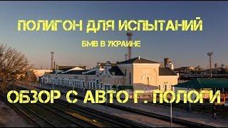 Полигон для БМВ в Украине / Обзор по г. Пологи на авто