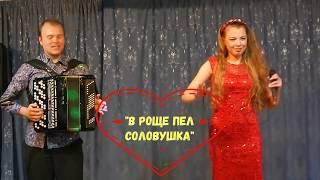 """""""В роще пел соловушка"""" (""""Ой, как ты мне нравишься"""") Павел Сивков (баян) и Певица Вероника"""