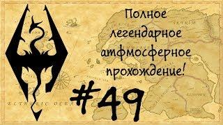 Жизнь в Skyrim #49 (Эльсвейр. Часть 1)