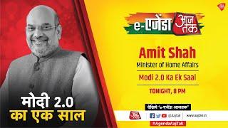 Aaj Tak Live TV, 1 Year Of Modi Govt: मोदी सरकार 2.0 के सत्ता पर काबिज हुए एक साल पूरा होने के मौके पर आजतक पर ई-एजेंडा का मंच सजा. इस खास कार्यक्रम में सत्ता पक्ष और विपक्ष के कई नेताओं ने शिरकत की. मोदी सरकार के दूसरे कार्यकाल की पहली वर्षगांठ पर एक तरफ जहां दिग्गज मंत्रियों ने कामकाज का लेखा-जोखा दिया वहीं विपक्ष के नेताओं ने भी सरकार के कामकाज पर अपनी राय रखी. ई-एजेंडा आजतक का कार्यक्रम सुबह 10 बजे शुरू हुआ और रात 8 बजे गृह मंत्री अमित शाह के आखिरी सत्र के साथ इसकी समाप्ति हुई. #AgendaAajTak #eAgendaAajTak Aaj Tak Live TV: Unlock-1 Guidelines Released | Breaking News In Hindi | Aajtak live | आज तक आजतक के साथ देखिये देश-विदेश की सभी महत्वपूर्ण और बड़ी खबरें | Watch the latest Hindi news Live on the World's Most Subscribed  News Channel on YouTube.   #AajTakLive #Aajtak #HindiNews ------------------------------------------------------------------------------------------------------------- AajTak Live TV | Aaj Tak | Hindi News | Aaj Tak News Today | आज तक लाइव   Aaj Tak News Channel:   आज तक भारत का सर्वश्रेष्ठ हिंदी न्यूज चैनल है । आज तक न्यूज चैनल राजनीति, मनोरंजन, बॉलीवुड, व्यापार और खेल में नवीनतम समाचारों को शामिल करता है। आज तक न्यूज चैनल की लाइव खबरें एवं ब्रेकिंग न्यूज के लिए बने रहें ।   Aaj Tak is India's best Hindi News Channel. Aaj Tak news channel covers the latest news in politics, entertainment, Bollywood, business and sports. Stay tuned for all the breaking news in Hindi!   Download India's No. 1 Hindi News Mobile App: https://aajtak.app.link/QFAp3ZaHmQ  Subscribe To Our Channel: https://tinyurl.com/y3e8kduy   Official website: https://aajtak.intoday.in/   Like us on Facebook http://www.facebook.com/aajtak   Follow us on Twitter http://twitter.com/aajtak   India Today: http://www.youtube.com/channel/UCYPvA...   SoSorry: https://www.youtube.com/user/sosorryp...   Tez: http://www.youtube.com/user/teztvnews   Dilli Aajtak: http://www.youtube.com/user/DilliAajtak