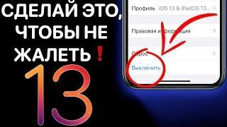 iOS 13 РЕЛИЗ – КАК УСТАНОВИТЬ ПРАВИЛЬНО ! Подготовь iPhone к айос 13 ФИНАЛ