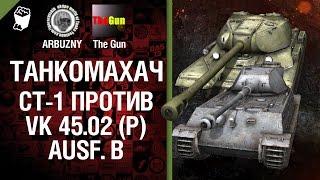 СТ-1 против VK 45.02 (P) Ausf. B - Танкомахач №23 - от ARBUZNY и TheGUN [World of Tanks]