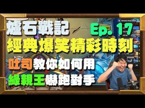 爐石經典爆笑精華第十七集!!