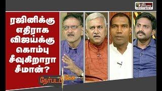Nerpada Pesu: ரஜினிக்கு எதிராக விஜயைக் கொம்பு சீவுகிறாரா சீமான்? | 30/08/2019 | Seeman,Rajini, Vijay