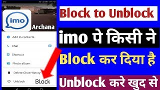How To Unblock On IMO When Someone Blocked You || IMO per
