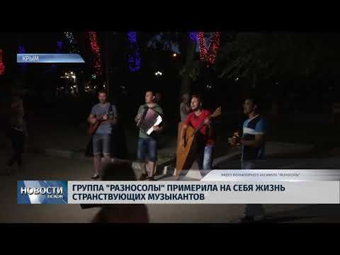 Новости Псков 04.09.2018 # Псковские музыканты на неделю стали странствующими по Крыму