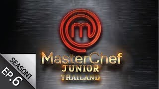 [Full Episode] MasterChef Junior Thailand มาสเตอร์เชฟ จูเนียร์ ประเทศไทย Season1 Episode 6