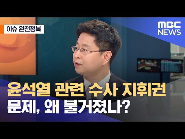 Videouttalande av 윤석열 Koreanska