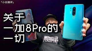 OnePlus 8Pro in-depth evaluation, can it really be called the real machine emperor this year?