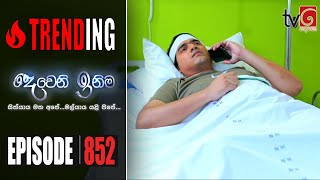 Deweni Inima | Episode 852 01st July 2020