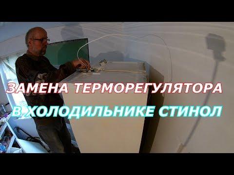 Перестал работать холодильник.Замена терморегулятора в холодильнике.Ремонт холодильника Стинол.