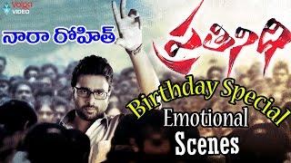Nara Rohith Prathinidhi Movie Emotional Scenes - Telugu Sentimental And Emotional Scenes - 2016