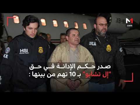 العرب اليوم - شاهد: القضاء الأميركي يُدين بارون المخدرات المكسيكي