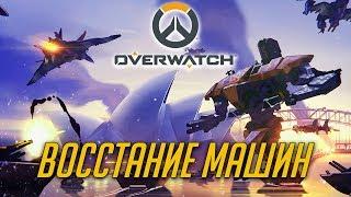 История Overwatch: Восстание машин и создание Overwatch