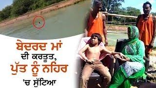 ਬੇਦਰਦ Mother  ਨੇ 6 ਸਾਲਾ ਪੁੱਤ ਨੂੰ Bhakra Canal  'ਚ ਸੁੱਟਿਆ
