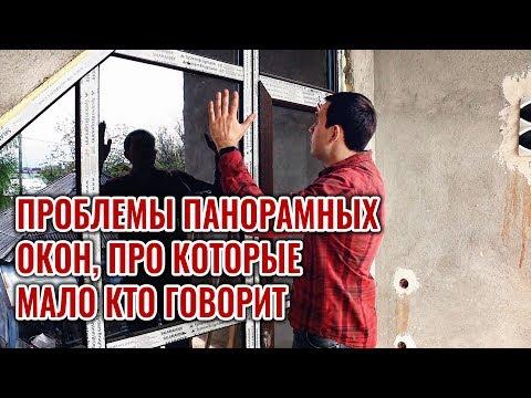 Не ставьте панорамные окна, пока не посмотрите это видео