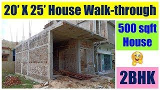 20 X 25 feet House Walkthrough | 500 square feet House | 2BHK
