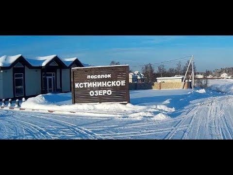 Посёлок Кстиненское Озеро