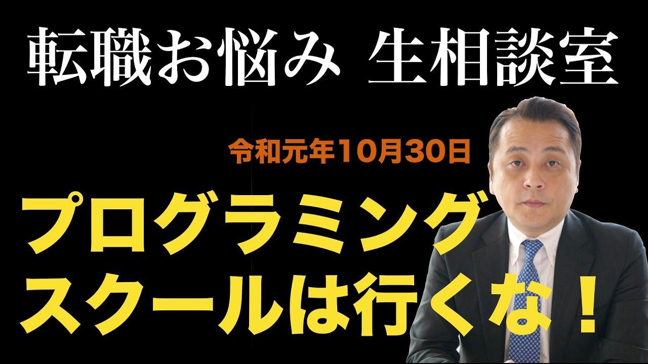 転職お悩み相談室 令和元年10月30日 #転職 #相談