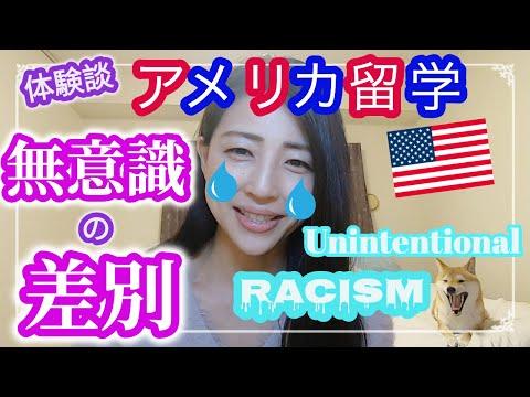 私がアメリカで受けた「無意識の人種差別」の話。