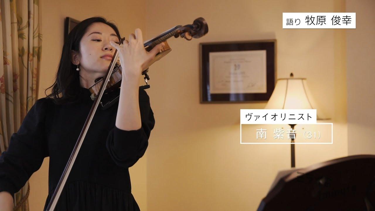 南紫音 / ヴァイオリニスト