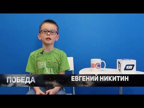 Победа.Наследники # Евгений Никитин