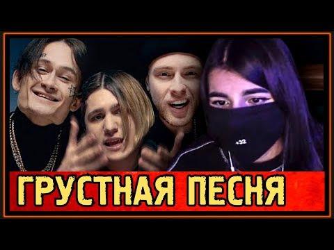 РЕАКЦИЯ TENDERLYBAE на THRILL PILL, ЕГОР КРИД, MORGENSHTERN - ГРУСТНАЯ ПЕСНЯ - 2019