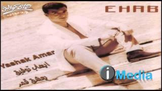تحميل اغاني Ehab Tawfik - Einy Ala Elly Enkawa / إيهاب توفيق - عيني على اللي إنكوى MP3