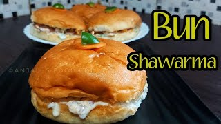 ഈസിയായി ഇനി ഷവർമ ബർഗർ ഉണ്ടാക്കാം||Bun Shawarma||Homemade Sharma||Easy Shawarma Recipie||Burger