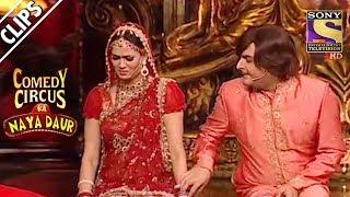 Kapil & Shweta's First Night   Comedy Circus Ka Naya Daur