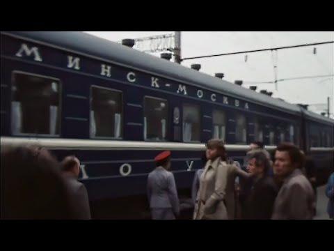 Белорусская железная дорога - в авангарде пятилетки 3.08.1980