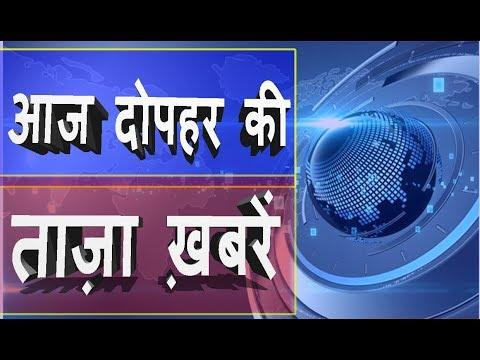 आज दोपहर की ताज़ा ख़बरें | News headline | live news | MobileNews 24.