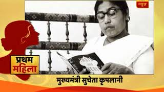 Naari Ko Naman: Meet the first woman CM of India