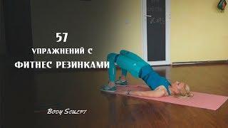 57 упражнений на все тело с фитнес резинками  #Body Sculpt