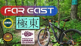 Far East (極東) - GoPro Hero 9 - Knoxville Urban Wilderness - AMBC - Mountain Biking -
