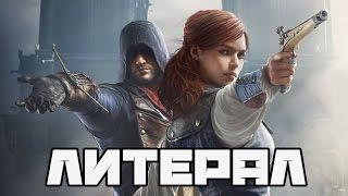 Литерал (Literal): Assassin's Creed Unity (Arno CG Trailer)