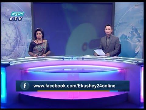 11 PM news || রাত ১১টার সংবাদ || 17 February 2020 || ETV News