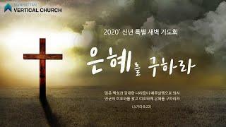 [2020′ 신년 특새] 거듭난 자의 영성