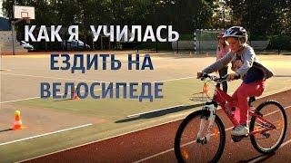 Как я училась кататься на велосипеде.