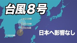 台風8号発生日本へ影響なし