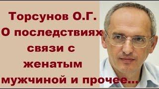 Торсунов О.Г. О последствиях связи с женатым мужчиной и прочее...
