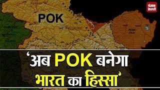 POK एक दिन होगा भारत का हिस्सा, पीएम मोदी के नेतृत्व में देश कर रहा विकास- शाहनवाज