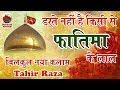 बिलकुल नई नात__Darte Nahi Kisi Se Kabhi Fatima Ke Lal__ Tahir Raza Rampuri New Naat 2017 video download